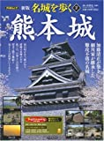 熊本城 (PHPムック)