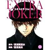エキストラ・ジョーカー (幻冬舎コミックス漫画文庫 は 1-1)