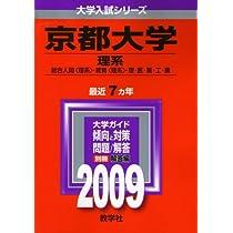 京都大学(理系) [2009年版 大学入試シリーズ] (大学入試シリーズ 082)