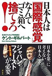 日本人は「国際感覚」なんてゴミ箱へ捨てろ!の書影