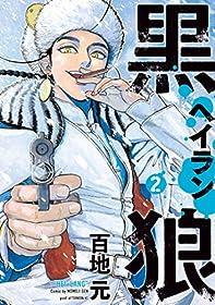 黒狼(2) (アフタヌーンコミックス)