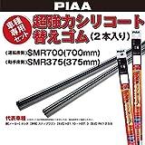 【Amazon.co.jp 限定】PIAA ワイパー替えゴム車種用セット 超強力シリコート 2本入 ホンダ車 ステップワゴン 375mm + 700mm AMRRS023 AMRRS023