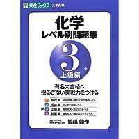 化学レベル別問題集 3上級編 (東進ブックス 大学受験 レベル別問題集)