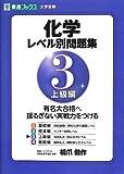 化学レベル別問題集 3 上級編 (東進ブックス 大学受験 レベル別問題集)