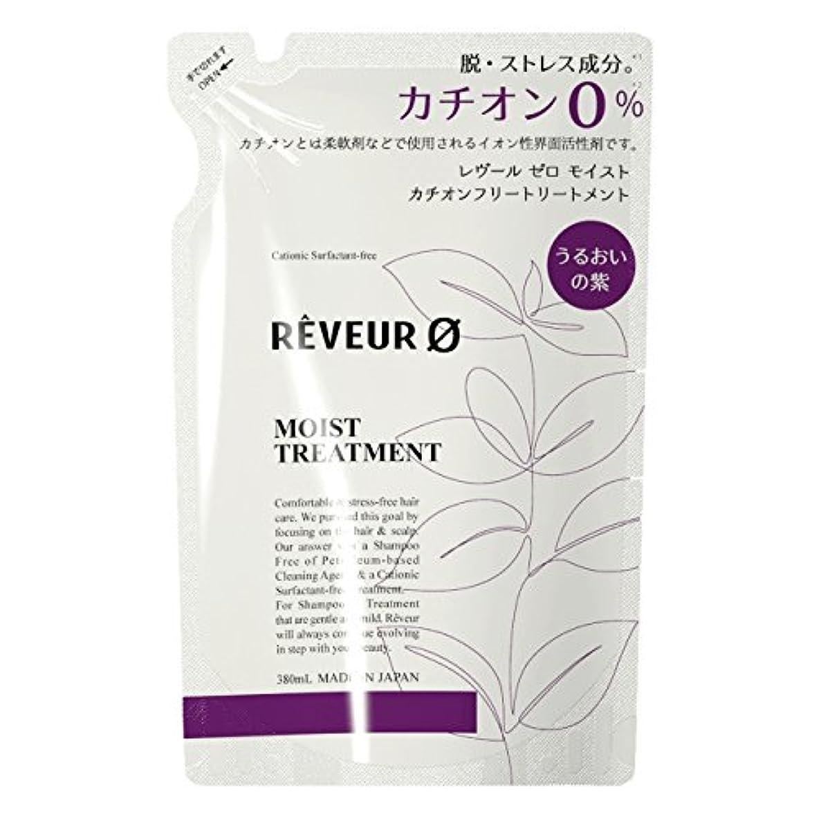 モスク明日癒すReveur0(レヴール ゼロ) モイスト カチオンフリー トリートメント 〈詰替〉 (380mL)
