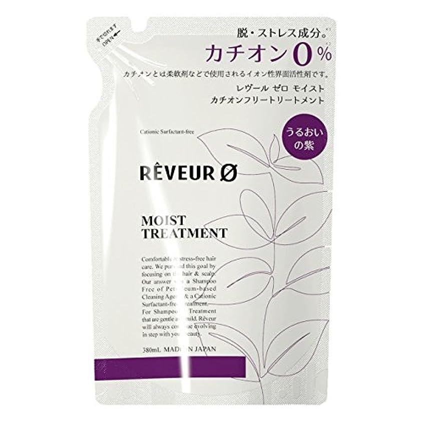 ピック掃く背景Reveur0(レヴール ゼロ) モイスト カチオンフリー トリートメント 〈詰替〉 (380mL)