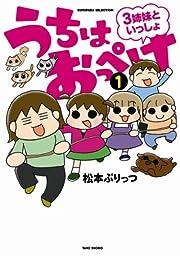 うちはおっぺけ  3姉妹といっしょ(1) (すくパラセレクション)