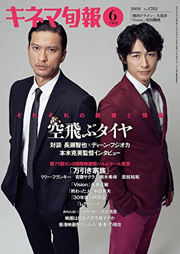 キネマ旬報 2018年6月下旬号 No.1782