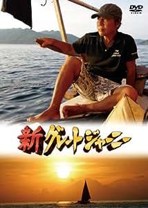 新グレートジャーニー 日本人の来た道-北方ルート編- [DVD]