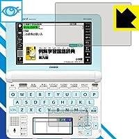 ブルーライトカット保護フィルム カシオ電子辞書 XD-Uシリーズ 日本製