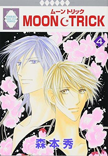MOON・TRICK(4) (冬水社・いち*ラキコミックス) (いち・ラキ・コミックス)の詳細を見る