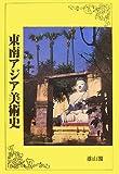 東南アジア美術史
