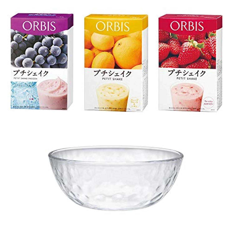 十分ハント快適オルビス(ORBIS) プチシェイク3箱セット(フローズン 巨峰+グレープフルーツ&レモン+フレッシュストロベリー) 7食分×3箱 ガラスボウル付 ◎(ダイエットドリンク?スムージー◎