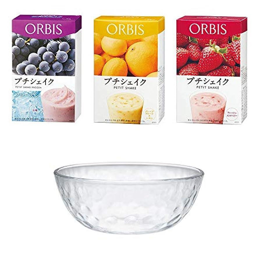 オルビス(ORBIS) プチシェイク3箱セット(フローズン 巨峰+グレープフルーツ&レモン+フレッシュストロベリー) 7食分×3箱 ガラスボウル付 ◎(ダイエットドリンク?スムージー◎