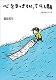 心をまっさらに、さらし期 つれづれノート(31) (角川文庫)
