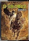 D-双影の騎士 (2) (ソノラマ文庫―吸血鬼ハンター (818))