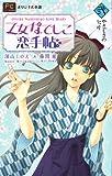 乙女なでしこ恋手帖 弐 アニメDVD付特装版 (小学館プラス・アンコミックスシリーズ)