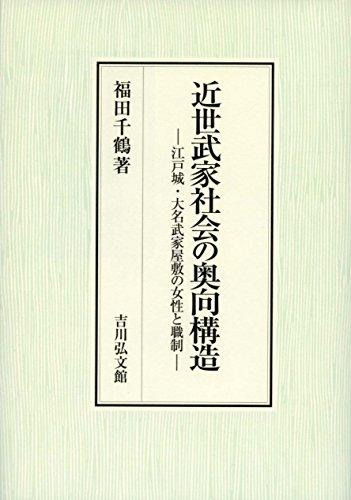 近世武家社会の奥向構造: 江戸城・大名武家屋敷の女性と職制
