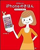 かわいいiPhoneのきほん iPhone 4S edition