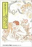 シュリンクス・パーン―自選作品集 (文春文庫―ビジュアル版)