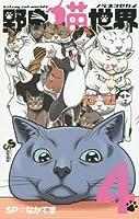 野良猫世界 (4) (少年サンデーコミックス)