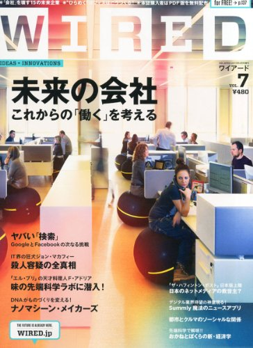 WIRED VOL.7 GQ JAPAN.2013年4月号増刊の詳細を見る