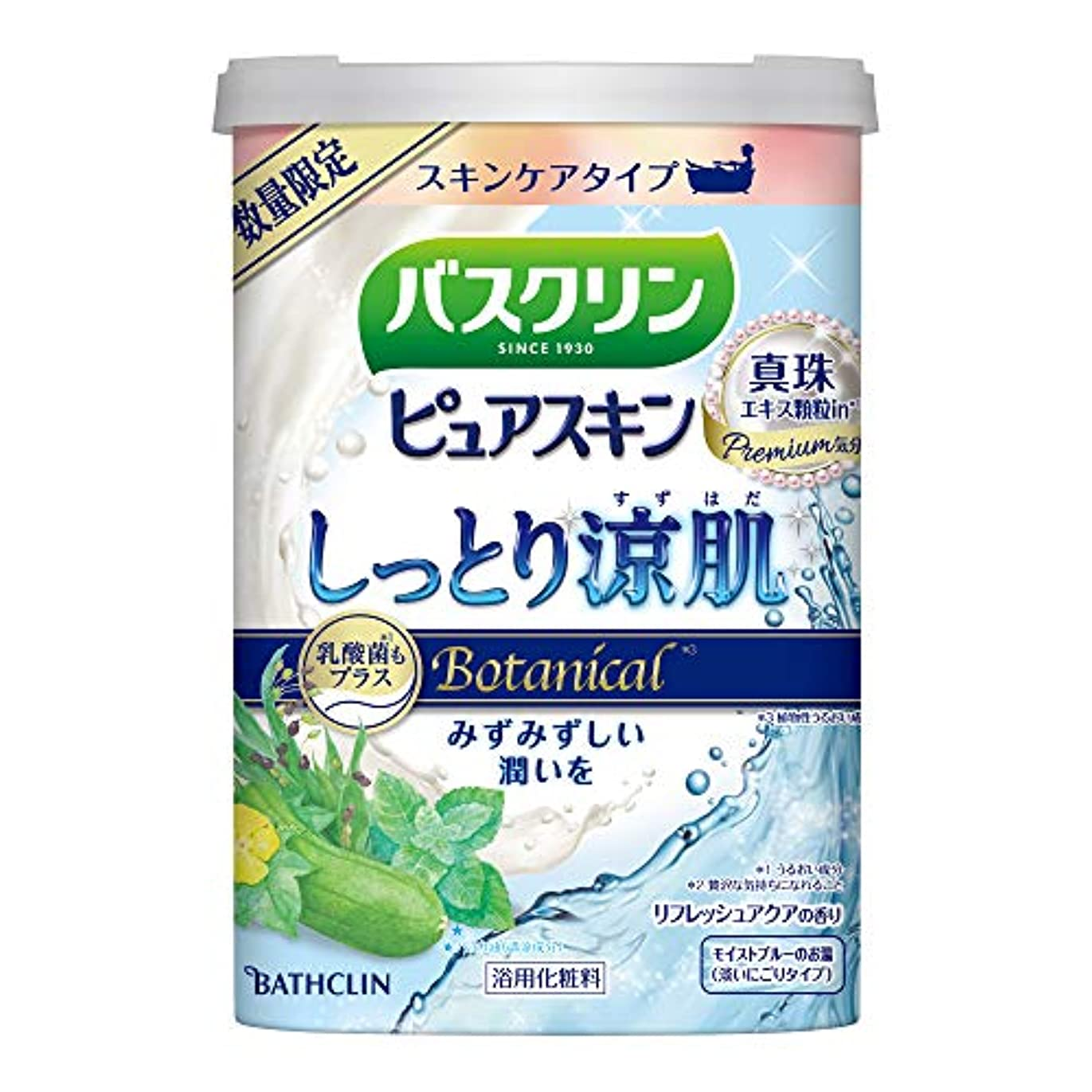 虚偽かみそりグラス【数量限定品】バスクリンピュアスキン入浴剤 しっとり涼肌600g(約30回分) スキンケアにごりタイプ 保湿