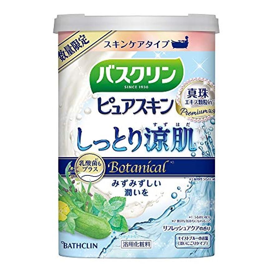本気依存ストレス【数量限定品】バスクリンピュアスキン入浴剤 しっとり涼肌600g(約30回分) スキンケアにごりタイプ 保湿