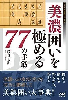 [藤倉 勇樹]の美濃囲いを極める77の手筋 (マイナビ将棋BOOKS)