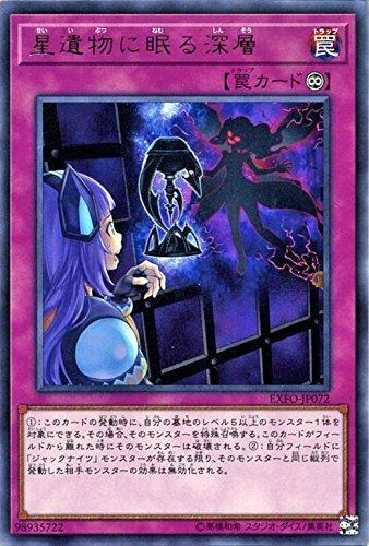 星遺物に眠る深層 レア 遊戯王 エクストリーム・フォース exfo-jp072