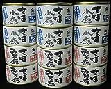 さば缶水煮・みそ煮各6缶【秋鯖限定商品】【青森県八戸港水揚げ】【旬 生鯖使用】