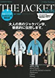 メンズファッションの教科書シリーズ vol.3 ジャケパンの教科書(Gakken Mook Fashion Text Series)