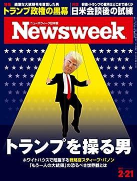 週刊ニューズウィーク日本版「特集:トランプを操る男」の書影