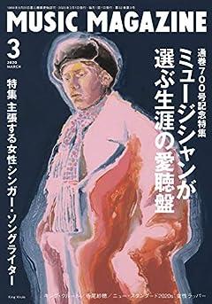 ミュージック・マガジン 2020年 3月号