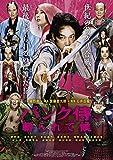 パンク侍、斬られて候[Blu-ray/ブルーレイ]