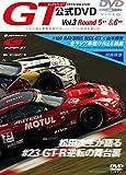 2017 SUPER GT オフィシャル DVD vol.3 (<DVD>)