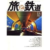 旅と鉄道 2007年 10月号 [雑誌]