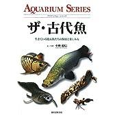 ザ・古代魚―生きている化石魚たちの飼育と楽しみ方 (アクアリウム・シリーズ)
