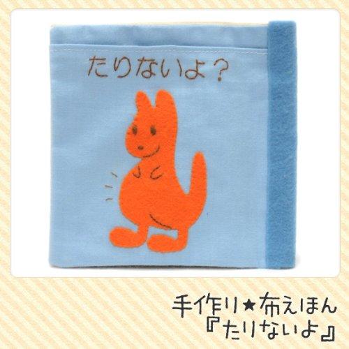 【手芸キット】知育玩具の定番!布絵本 たりないよ