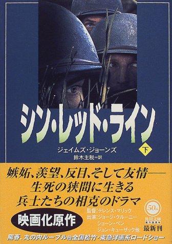 シン・レッド・ライン〈下〉 (角川文庫)の詳細を見る