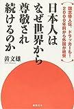 「魏志倭人伝、ドラッカーも! 2000年前から外国が絶賛 日本人はなぜ世界から尊敬され続けるのか」黄 文雄