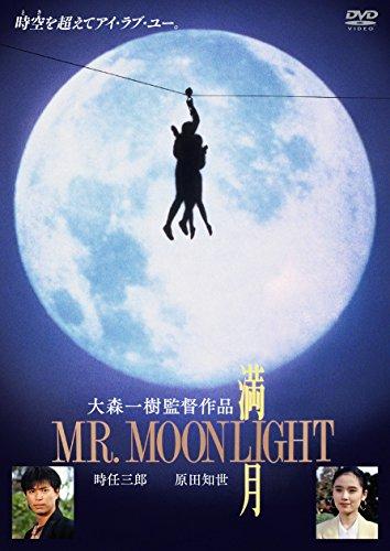 満月 MR.MOONLIGHT[DVD]