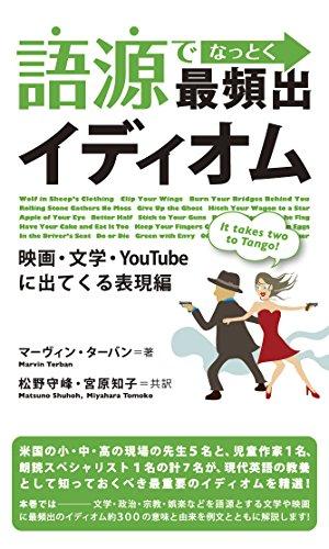 語源でなっとく最頻出イディオム: 映画・文学・YouTubeに出てくる表現編