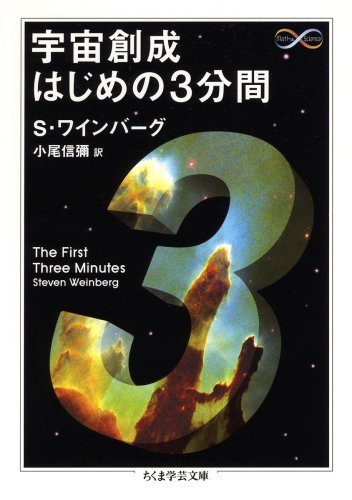宇宙創成はじめの3分間 (ちくま学芸文庫)の詳細を見る