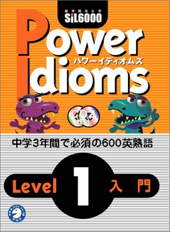 Power Idioms〈1〉