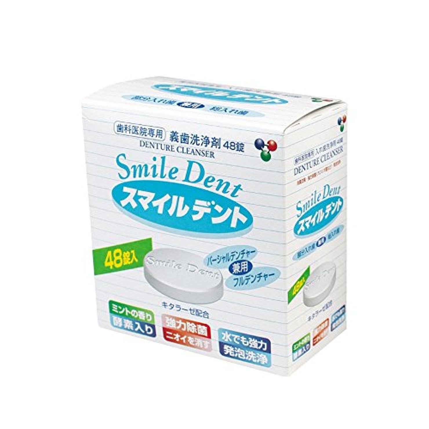 舗装するそよ風を通して義歯洗浄剤 スマイルデント 1箱(48錠)