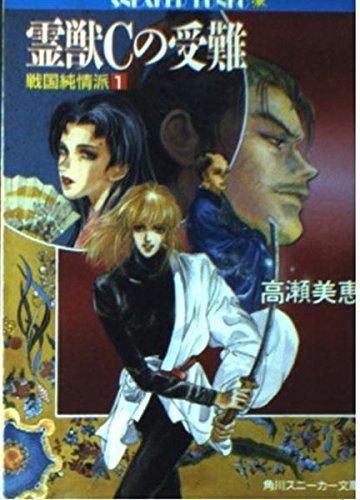 戦国純情派〈1〉霊獣Cの受難 (角川文庫―スニーカー文庫)の詳細を見る