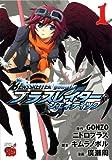 ブラスレイタージェネティック 1 (チャンピオンREDコミックス)