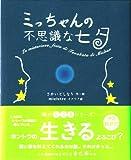 ミっちゃんの不思議な七夕 (魂の絵文庫シリーズ)