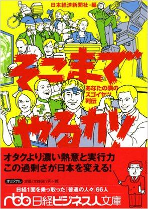 そこまでやるか!―あなたの隣のスゴイヤツ列伝 (日経ビジネス人文庫)